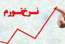 تصویر مهار تورم با حل تعارض بین بانک مرکزی و بخشی از دولت