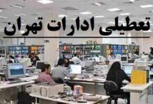 تصویر نبض بانک:ادارات هفته آینده تعطیل هستند