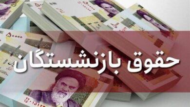تصویر نبض بانک:تغییر جدید در حقوق بازنشستگان