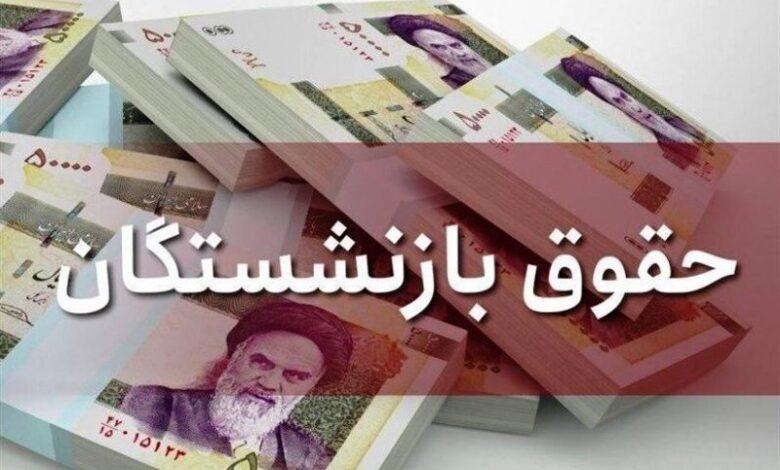 حقوق بازنشستگان-نبض بانک