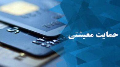 تصویر نبض بانک:جزئیات کامل پرداخت کمک معیشتی کرونایی مشخص شد