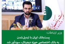 تصویر وزیر ارتباطات: پستبانک ایران با تبدیلشدن به بانک اختصاصی حوزه دیجیتال، سودآور شد