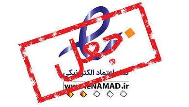 تصویر پیامک هشدار به کسبوکارهای اینترنتی
