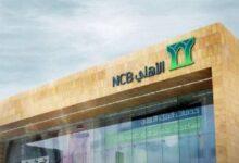 تصویر جریمه بانک عربستان به دلیل نقض تحریمهای آمریکا