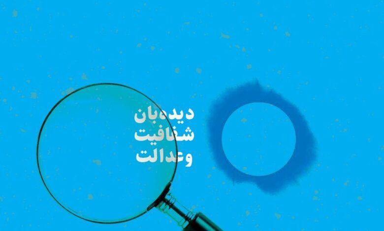 احمد توکلی رئیس هیات مدیره دیده بان شفافیتو عدالت