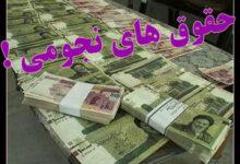 تصویر نجومی بگیری جمع شدنی نیست/پرسه ۶۰ میلیونی در حقوق؛ تعجب نکنید/حقوق نجومی قانونی است مردم تعجب نکنند
