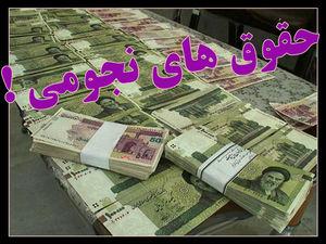حقوق نجومی-نبض بانک