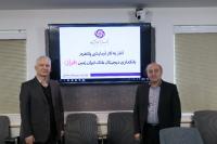 تصویر آغاز به کار آزمایشی پلتفرم بانکداری دیجیتال بانک ایران زمین