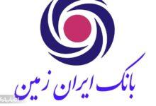 تصویر بانک ایران زمین شفاف سازی کرد