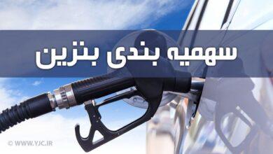 تصویر سهمیه بنزین بهمن ماه امشب واریز میشود