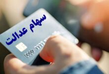 تصویر صدور ۷۰ هزار کارت اعتباری سهام عدالت