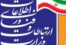 تصویر 3 هزار میلیارد تومان گم شده وزارت ارتباطات پیدا شد