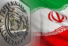 تصویر صندوق بینالمللی پول: هنوز در حال بررسی درخواست وام ۵میلیارد دلاری ایران هستیم