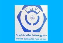 تصویر صندوق ضمانت صادرات ایران برای رونق تولید و صادرات چه کرد؟