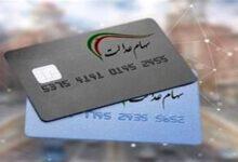 تصویر متقاضیان دریافت کارت اعتباری سهام عدالت بخوانند؛ ۱۰ گام برای دریافت کارت