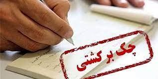 تصویر برگشت زدن چک بازاریان استان چهارمحال و بحتیاری ممنوع