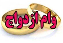 تصویر سنگاندازی بانکها برای پرداخت وام ازدواج/ وام ۱۰۰ میلیونی ازدواج پرداخت شد؟