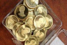 تصویر قیمت سکه ۱۳ اردیبهشت ۱۴۰۰ به ۹ میلیون و ۶۱۰ هزار تومان رسید