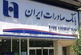 تصویر نوسازی ١٣ هزار مسکن روستایی با تسهیلات بانک صادرات ایران
