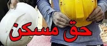 """تصویر تصویب """"حق مسکن ۴۵۰هزارتومانی کارگران"""" در کمیسیون اقتصادی دولت"""