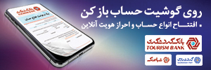 اپلیکیشن هوشمند بانک گردشگری