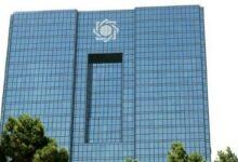 تصویر بانک مرکزی: ۱۶ میلیون دلار حق عضویت ایران در سازمان ملل پرداخت شد