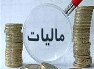 تصویر دستورالعمل ماليات سکه تحويلي سال 99