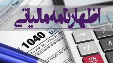 تصویر پایان مهلت ارائه اظهارنامه مالیاتی در ۳۱ مرداد