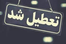 تصویر ادارات، بانکها و شرکتهای خصوصی تهران فردا تعطیل شدند
