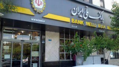 تصویر ۶ درصد شعب ناکارآمد بانک ملی حذف شد