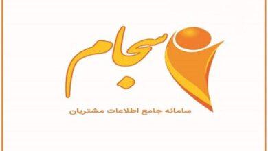 تصویر احراز هویت بیش از ۲۲۲ هزار نفر در سجام