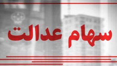 تصویر ارزش سهام عدالت امروز ۲۵ مهرماه ۱۴۰۰+ اخبار